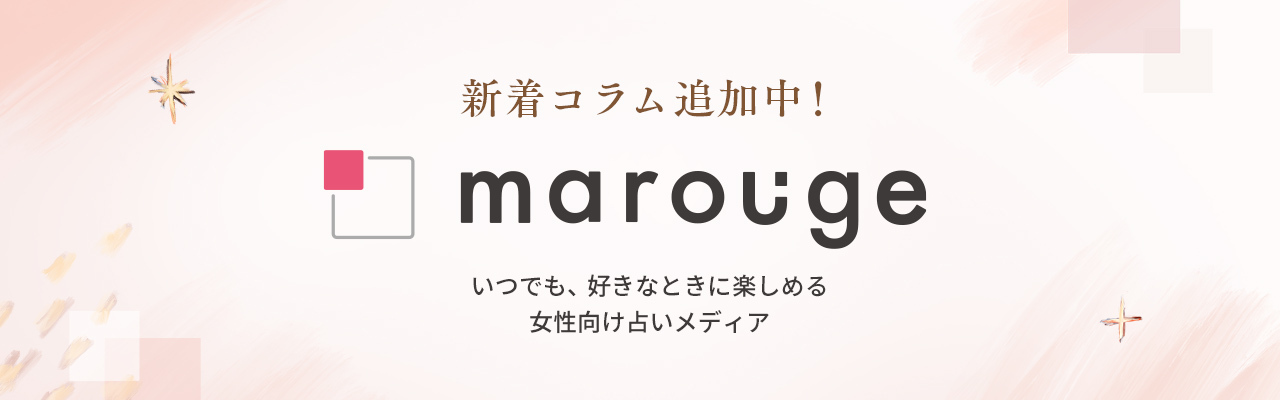 marouge(マルージュ) 新着コラム追加中!いつでも好きな時に楽しめる女性向け占いメディア