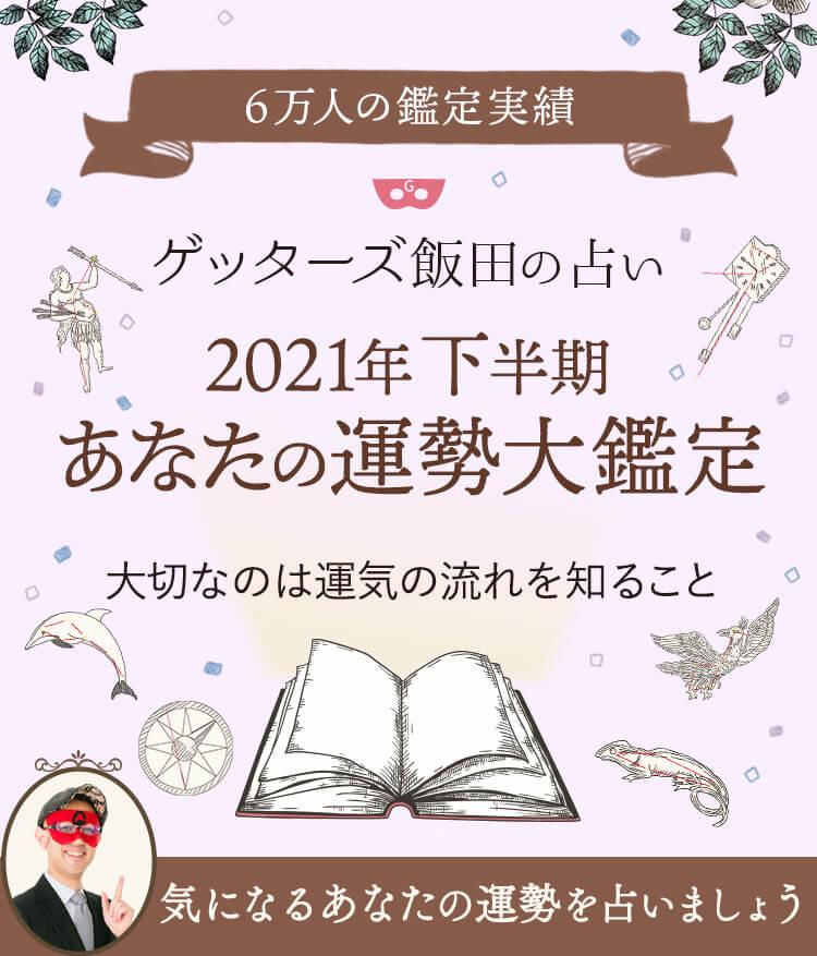 ゲッターズ飯田の占い 2021年下半期 あなたの運勢大鑑定
