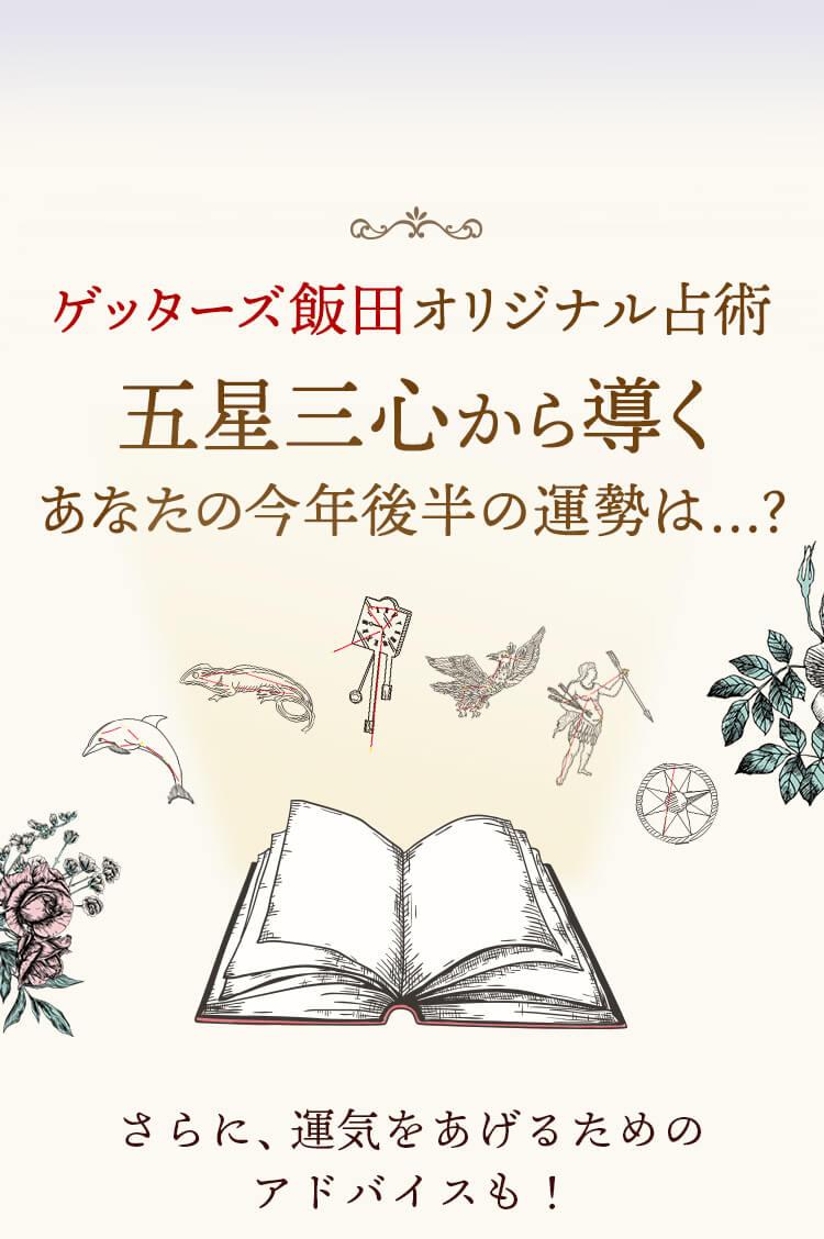 ゲッターズ飯田オリジナル占術 五星三心から導く あなたの今年後半の運勢は...? さらに、運気をあげるためのアドバイスも!