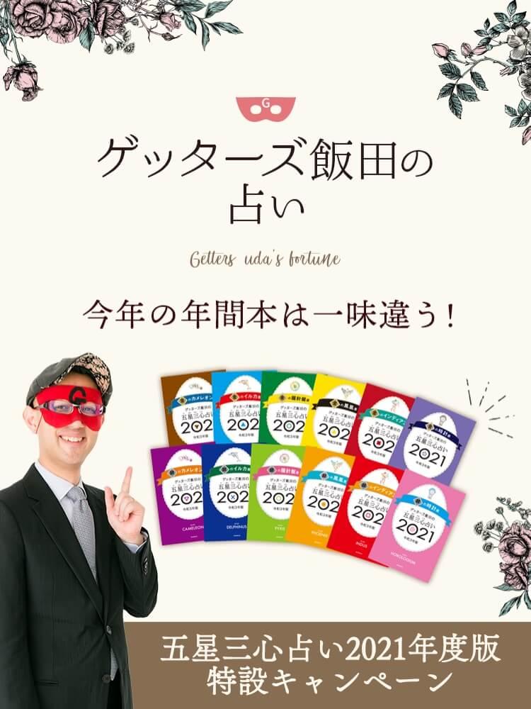 ゲッターズ飯田の占い 今年の年間本は一味違う!五星三心占い2021年度版特設キャンペーン