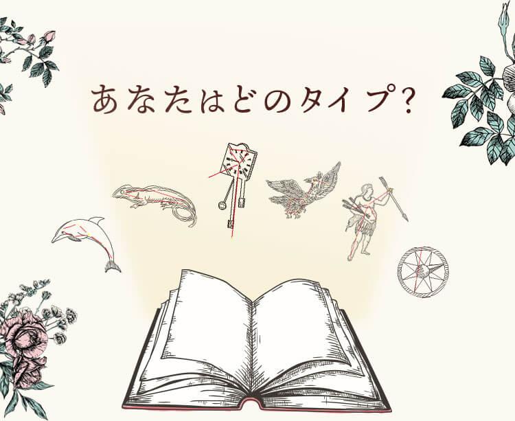 オリジナル占術『五星三心占い』