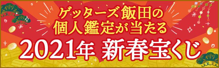 ゲッターズ飯田の個人鑑定が当たる 2021年新春宝くじ