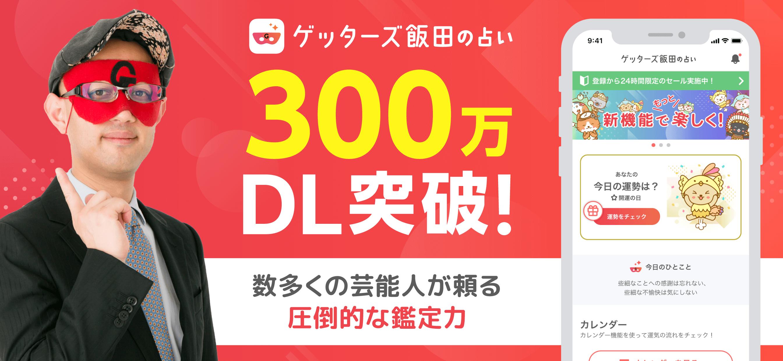 300万ダウンロード突破!ゲッターズ飯田公式占いアプリ