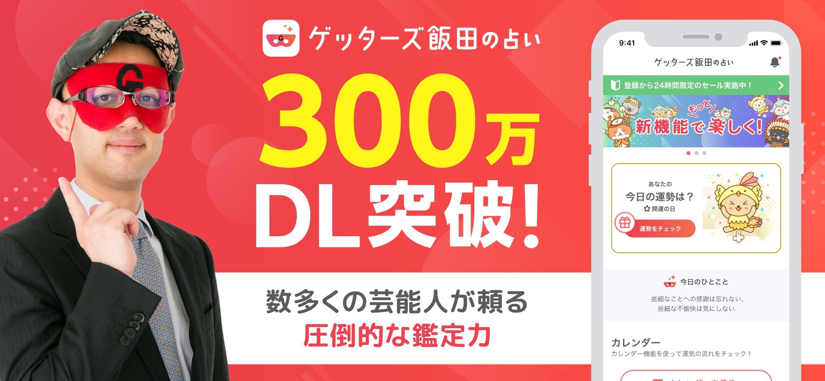 ゲッターズ飯田の占い 300万ダウンロード突破! 数多くの芸能人が頼る圧倒的な鑑定力