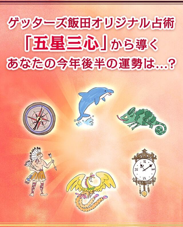 ゲッターズ飯田オリジナル占術「五星三心」から導くあなたの今年の運勢は…?