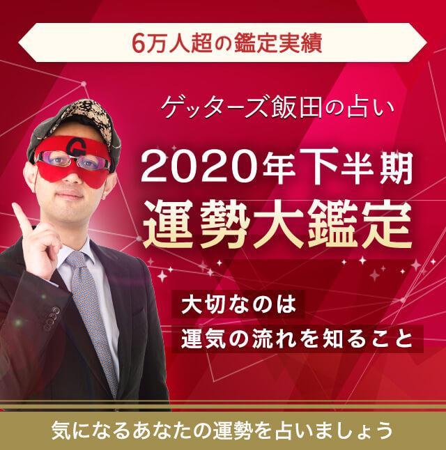 2020下半期年運勢運勢大鑑定