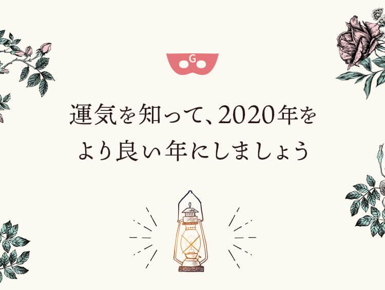 運気を知って2020年をより良い年にしましょう