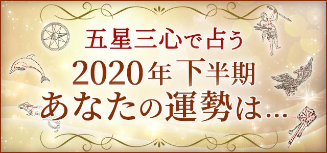 ゲッターズ飯田2020年下半期運勢