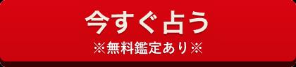 ゲッターズ飯田の占い