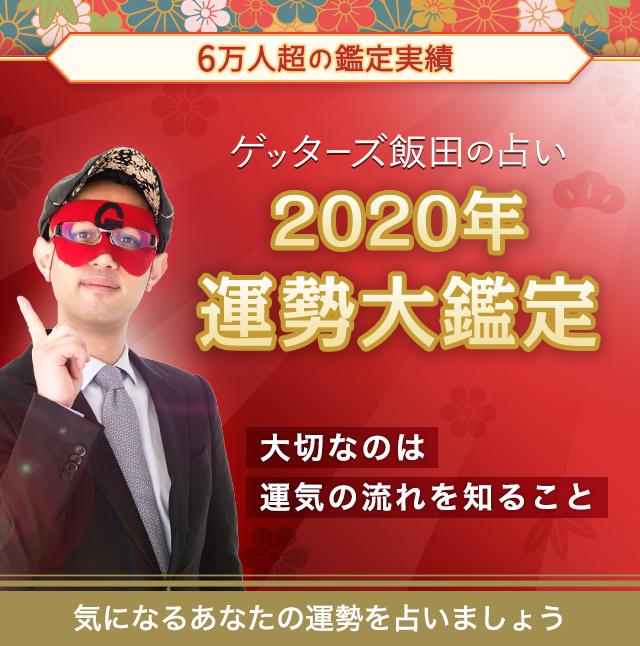 2020年運勢大鑑定