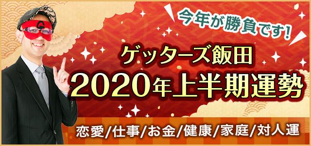 ゲッターズ飯田2020年上半期運勢