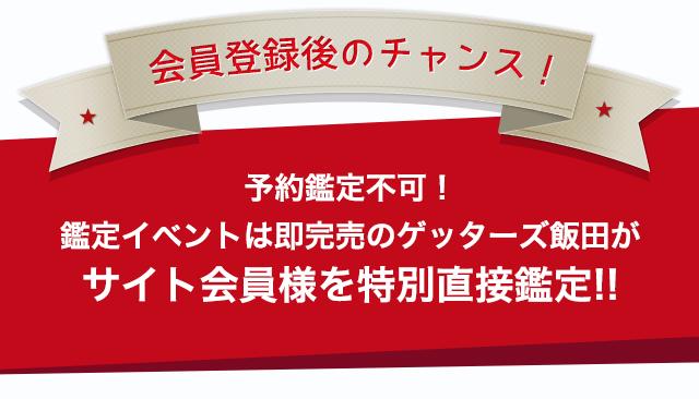 会員登録後のチャンス! 予約鑑定不可!鑑定イベントは即完売のゲッターズ飯田がサイト会員様を特別直接鑑定!!