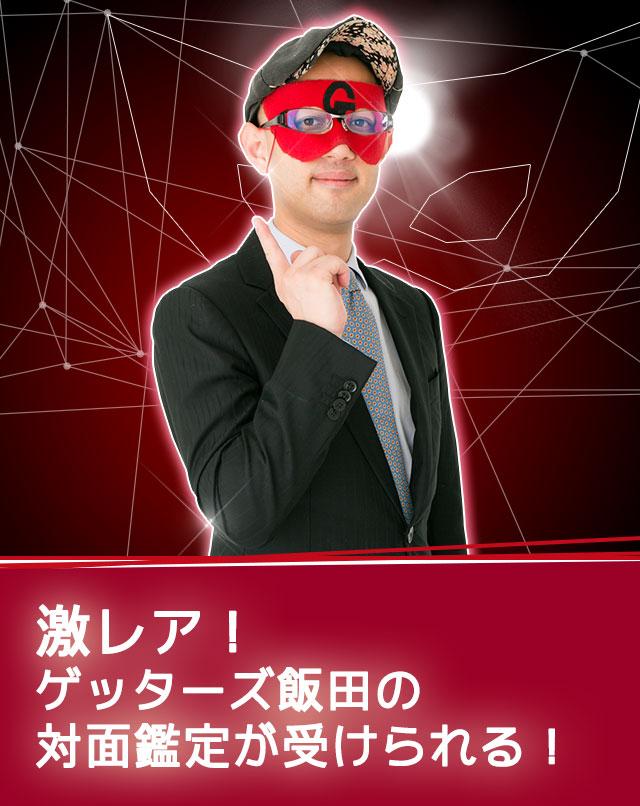 激レア!ゲッターズ飯田の対面鑑定が受けられる!