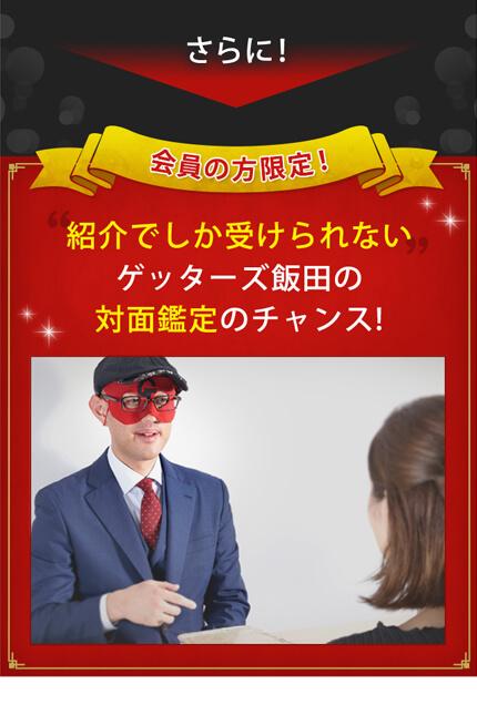 紹介でしか受けられないゲッターズ飯田の対面鑑定のチャンス!