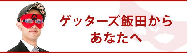 ゲッターズ飯田からあなたへ