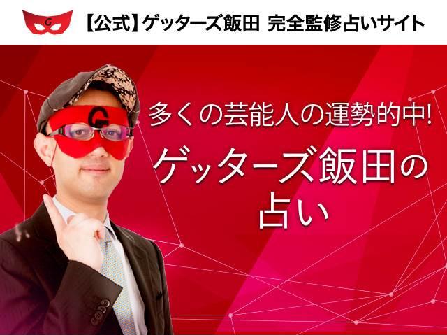 【公式】ゲッターズ飯田完全監修占いサイト