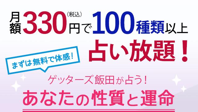 月額324円で100種類以上占い放題!まずは無料で鑑定