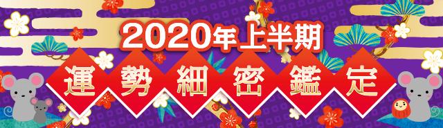 2020 上半期 ゲッターズ飯田