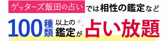 ゲッターズ飯田の占いでは相性鑑定など100種類以上の鑑定が占い放題